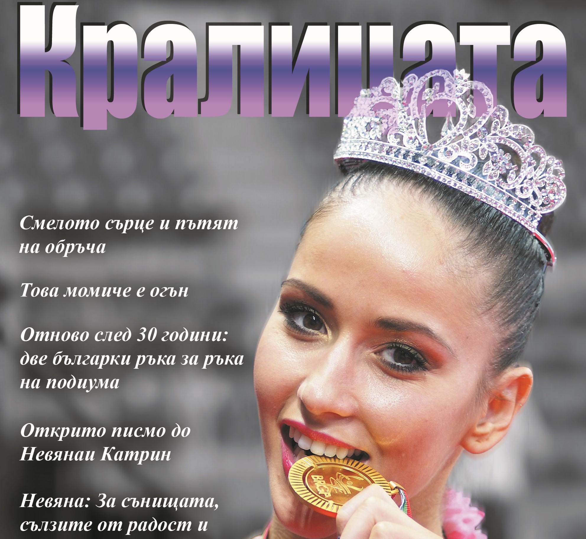 Историята на един прекрасен човек, подарък за Невяна Владинова и феновете й