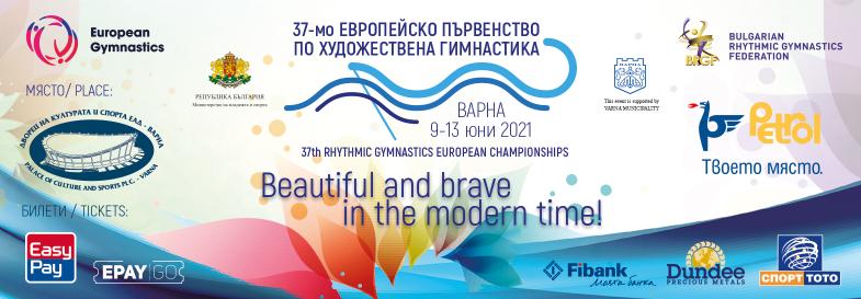 За първи път във Варна: новият формат на Европейското по гимнастика